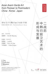 【International Art Colloquium 】Asian Avant-Garde Art from Postwar to Postmodern: China • Korea • Japan