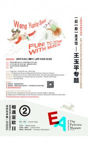 Fun! Together with Museum-Wang Yuping Special