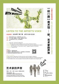 ​Fun! Together With Museum — Listen To The Artist's Voice(Part1 Section3)