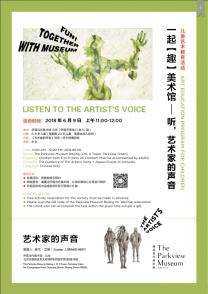 ​Fun! Together With Museum — Listen To The Artist's Voice(Part1 Section2)