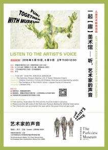 Fun! Together With Museum — Listen To The Artist's Voice(Part1 Section1)