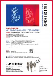 ART EDUCATION PROGRAM FOR CHILDREN: FUN! TOGETHER WITH MUSEUM(Part2 Section1)
